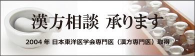 漢方相談承ります 2004年 日本東洋医学会専門医(漢方専門医)取得